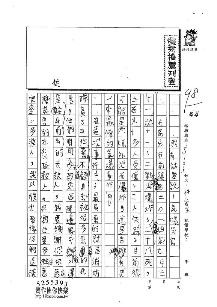 103W3107林岳生 (1)