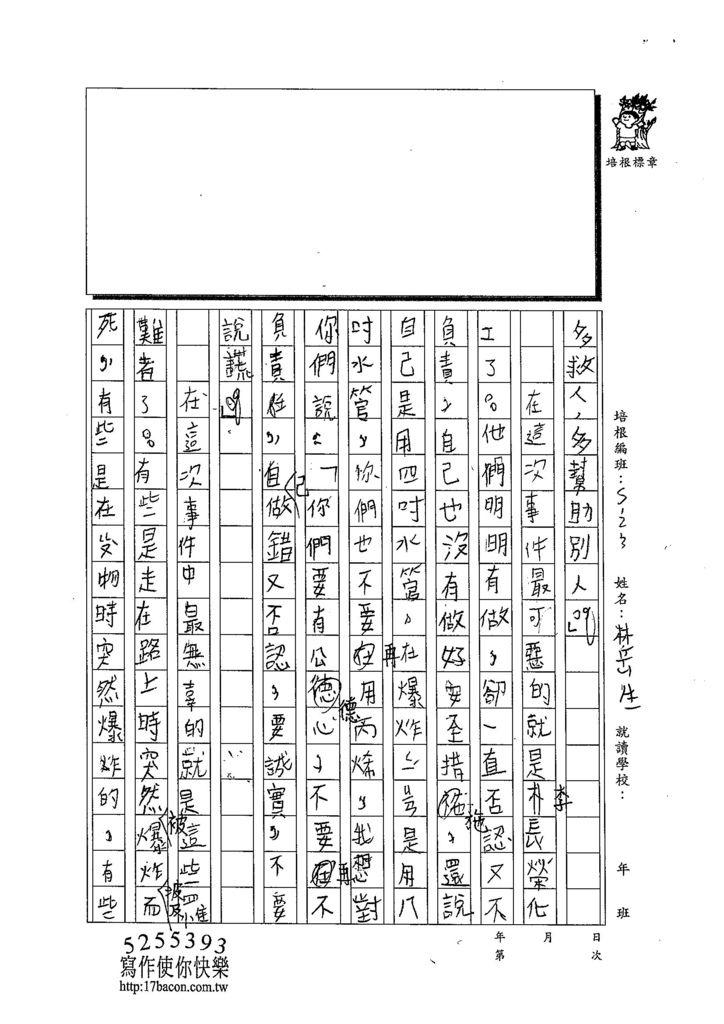 103W3107林岳生 (2)
