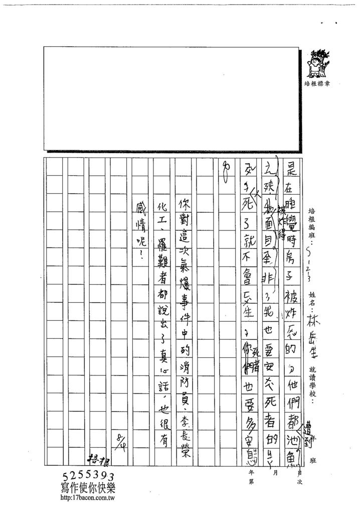 103W3107林岳生 (3)