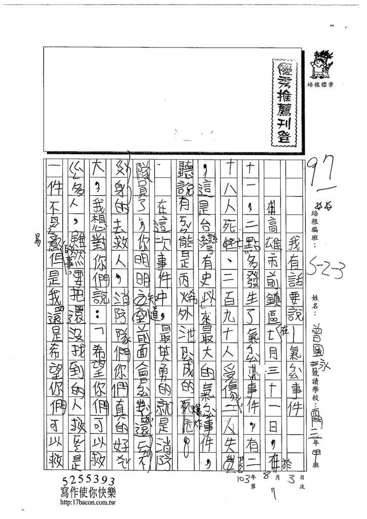 103W3107曾圓詠 (1)