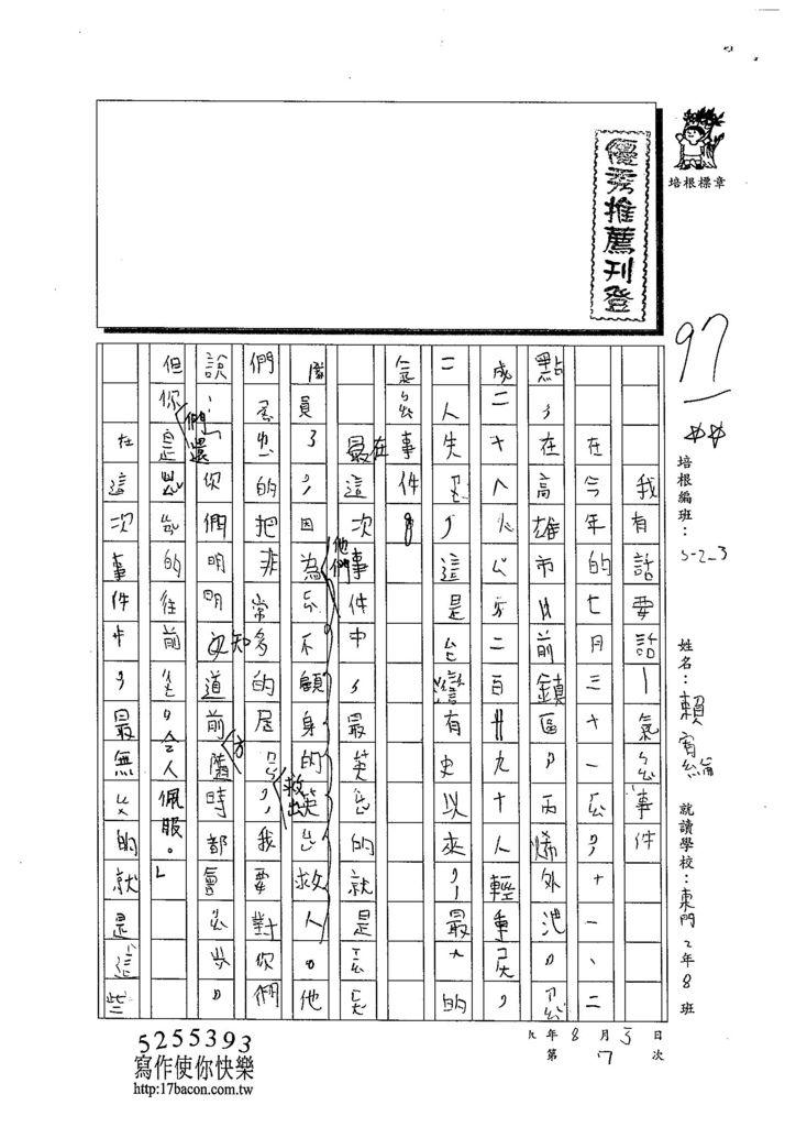 103W3107賴宥綸 (1)