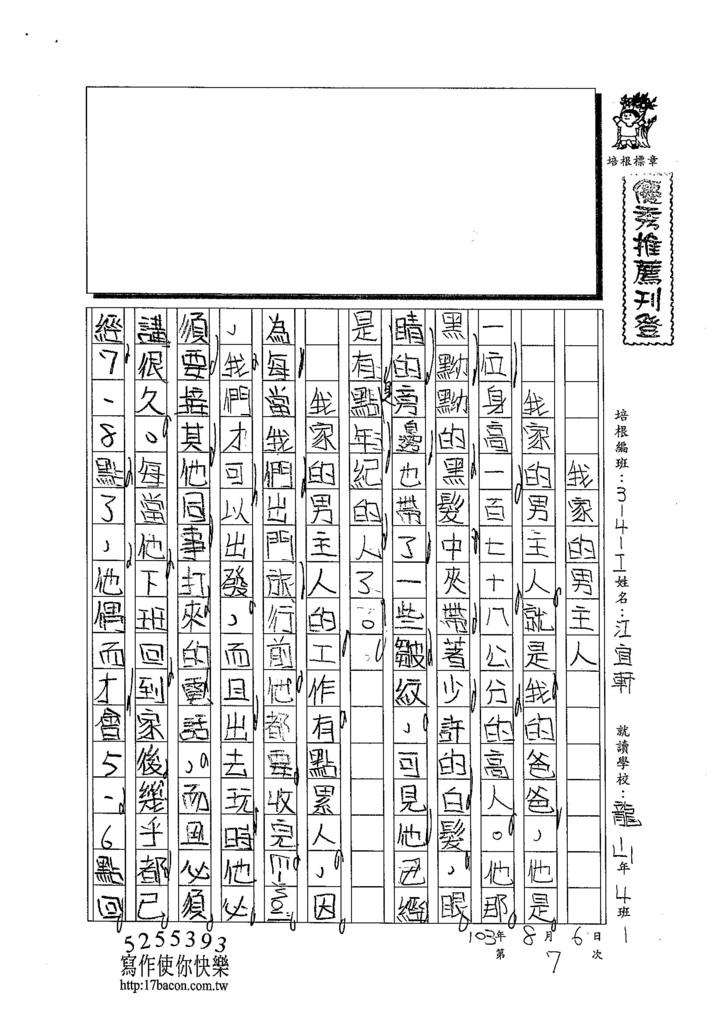 103WI107江宜軒 (1)