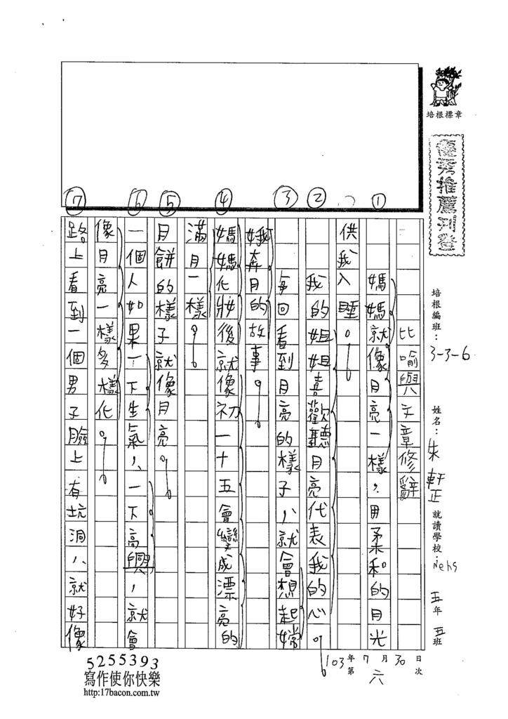 103W6106朱軒正 (1)