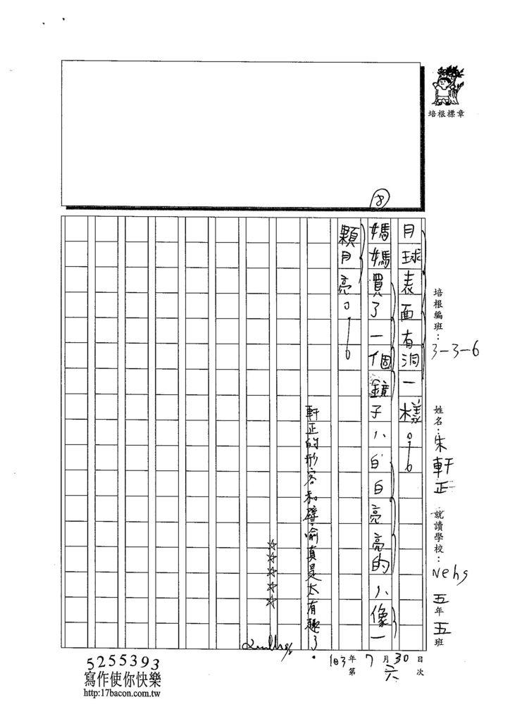 103W6106朱軒正 (2)