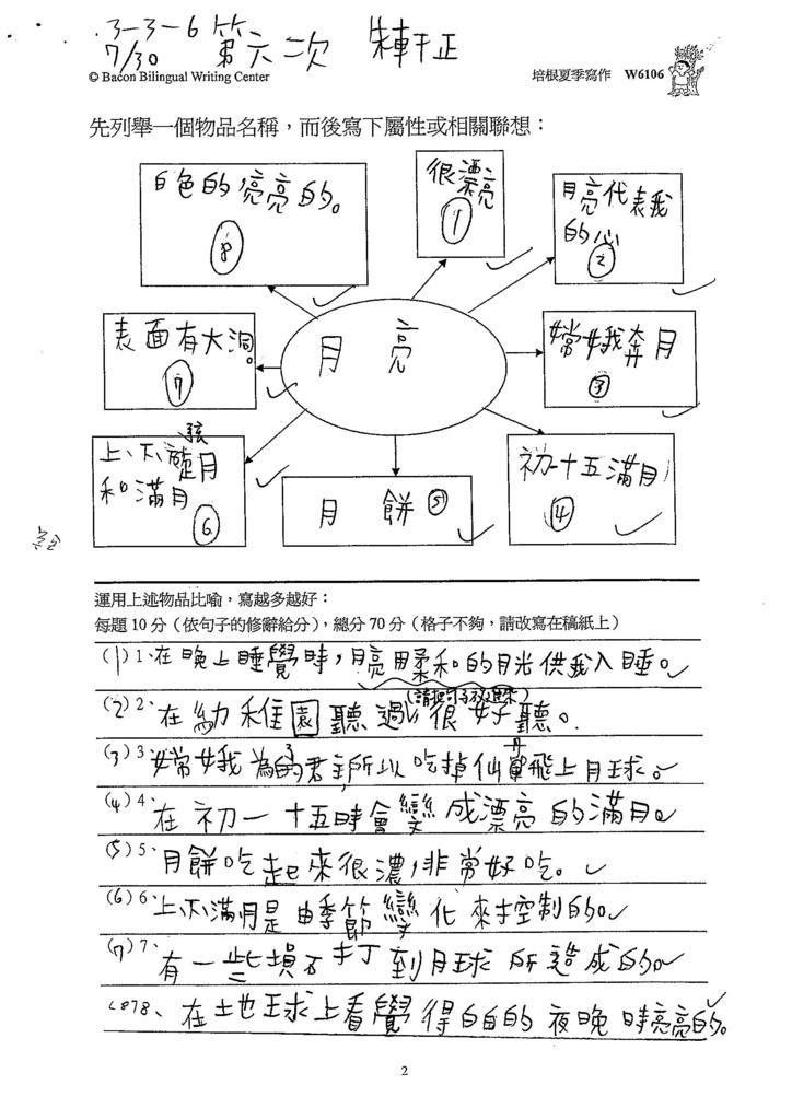 103W6106朱軒正 (3)