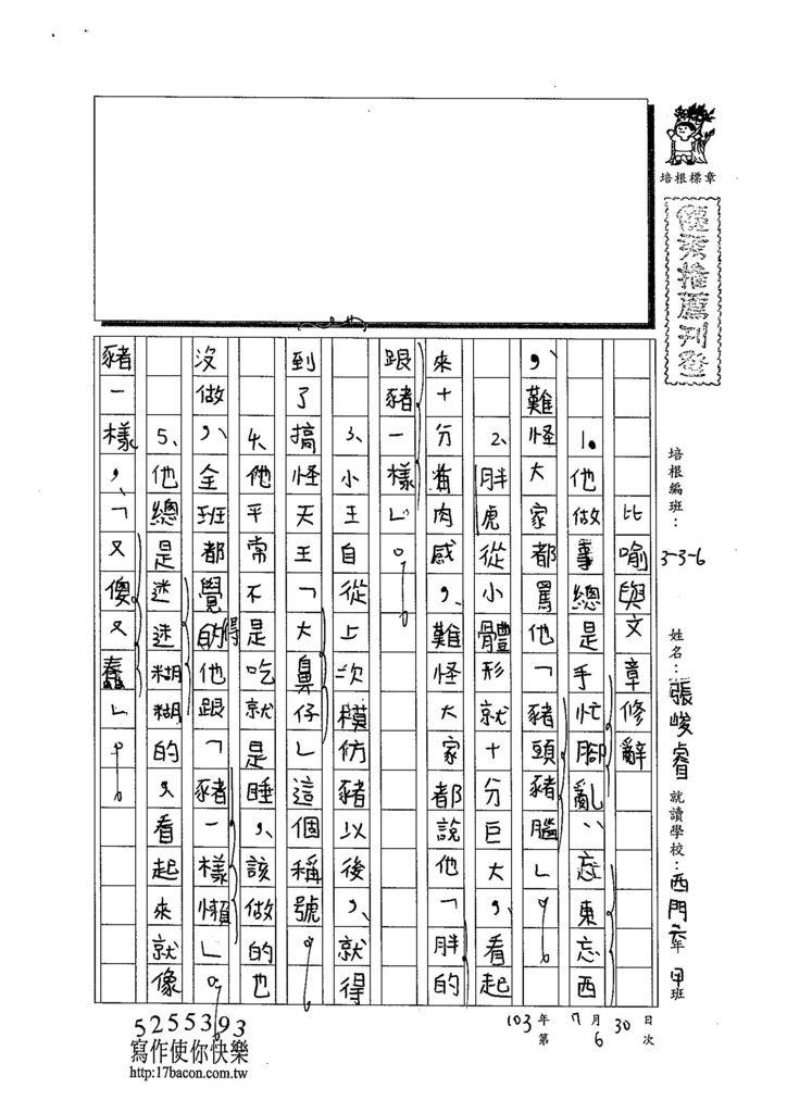 103W6106張峻睿 (1)