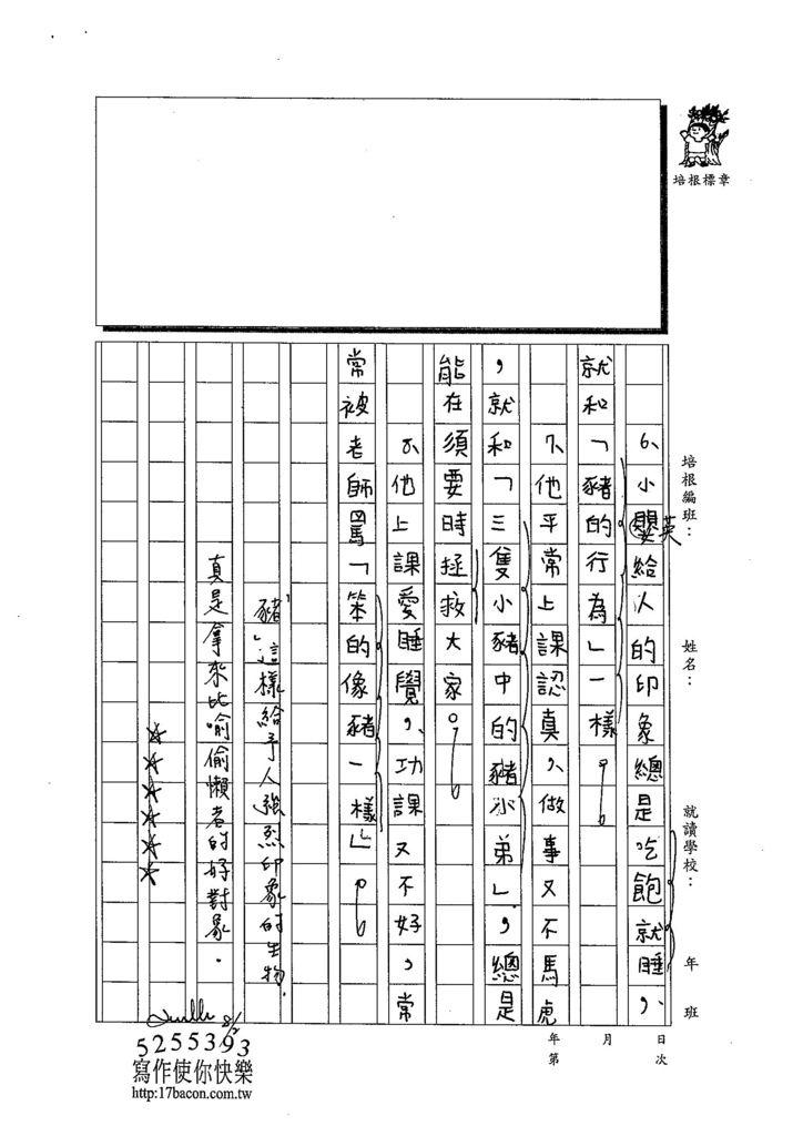 103W6106張峻睿 (2)