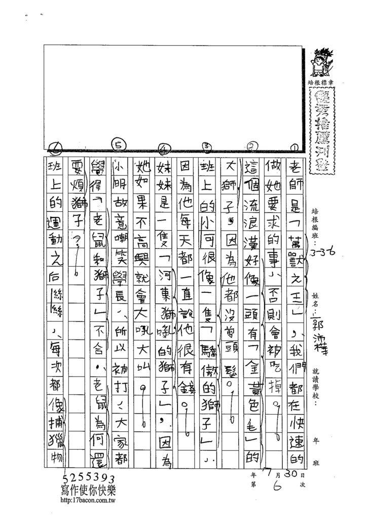 103W6106郭沛樺 (1)