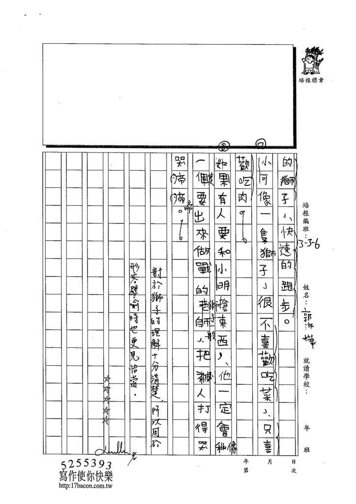 103W6106郭沛樺 (2)