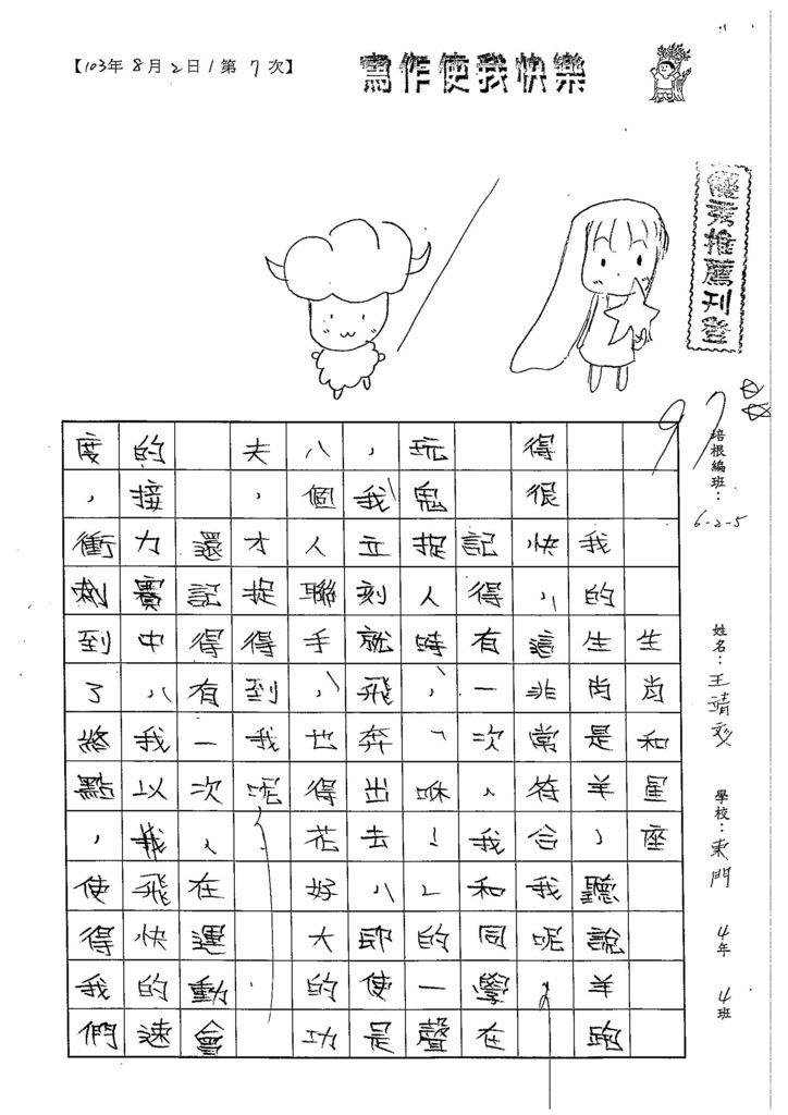 103W5107王靖文 (1)