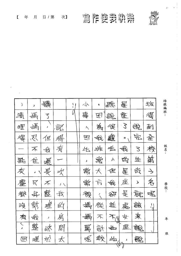 103W5107王靖文 (2)