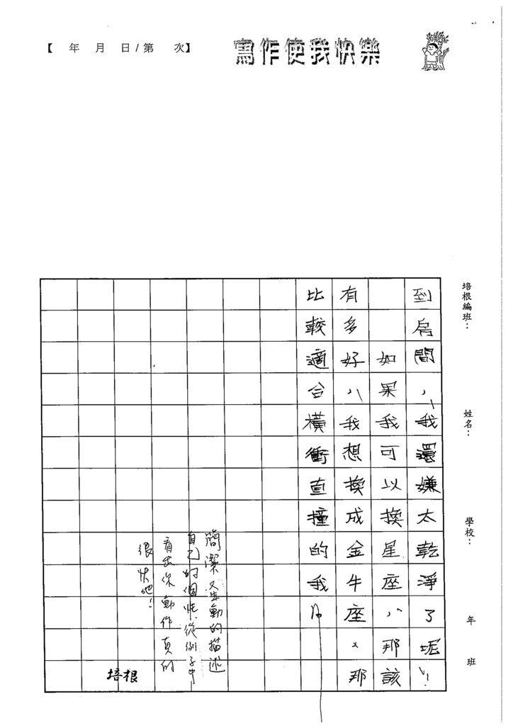 103W5107王靖文 (3)