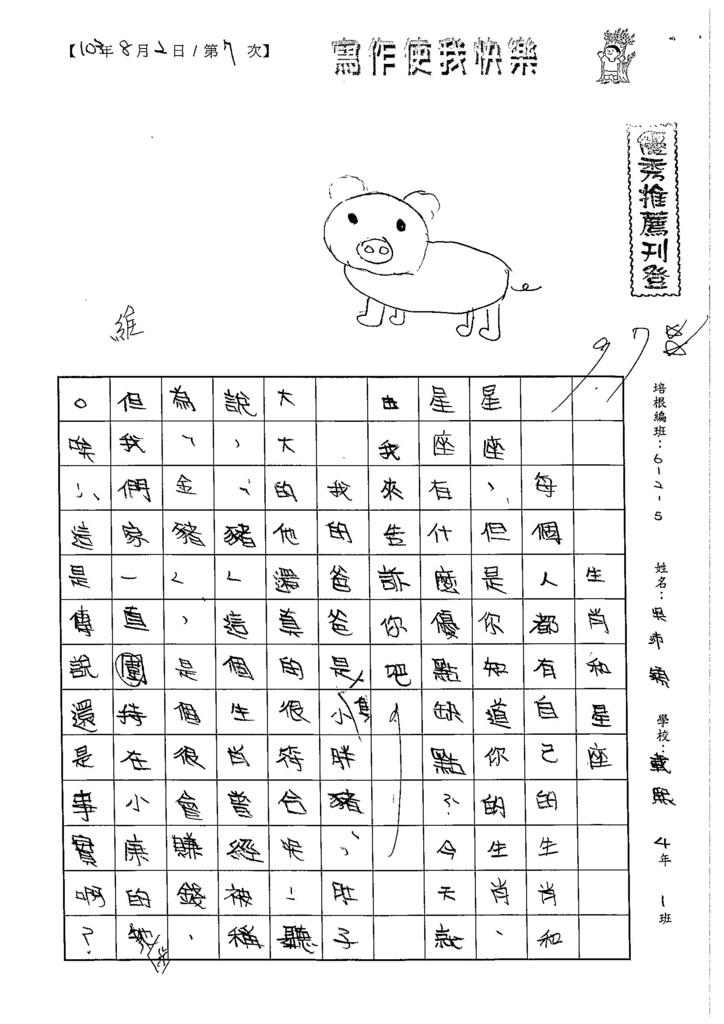 103W5107吳沛穎 (1)