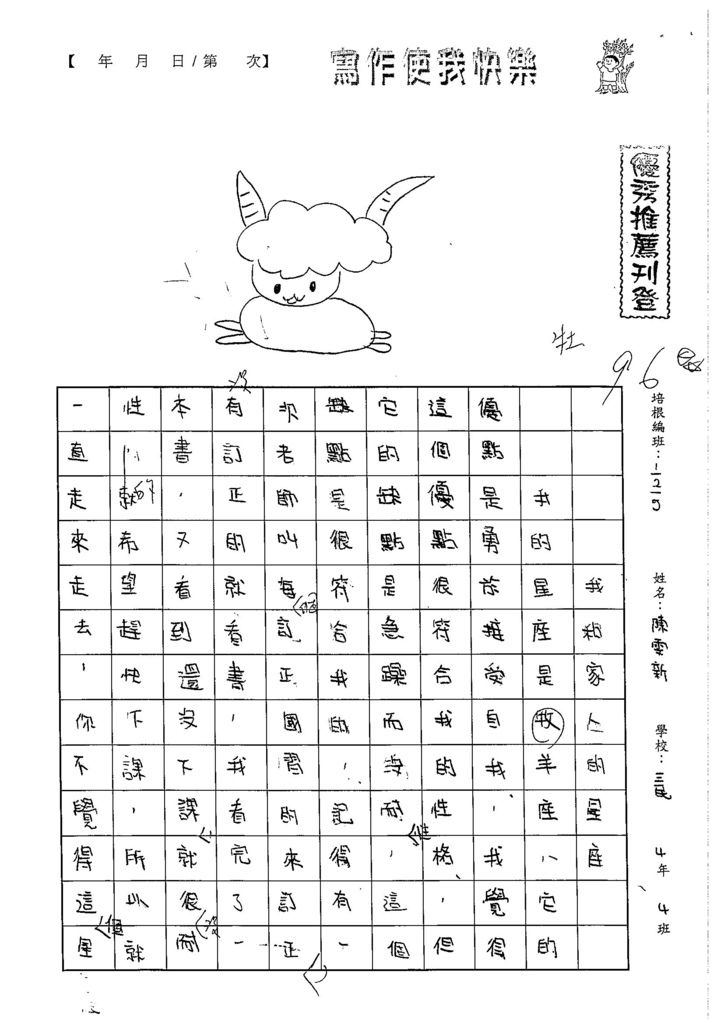 103W5107陳雯新 (1)