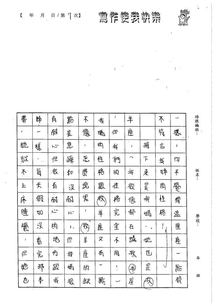 103W5107陳雯新 (3)
