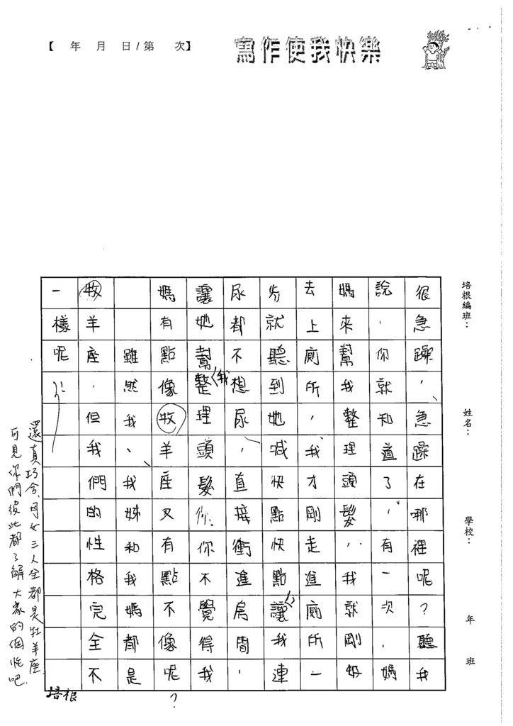 103W5107陳雯新 (4)