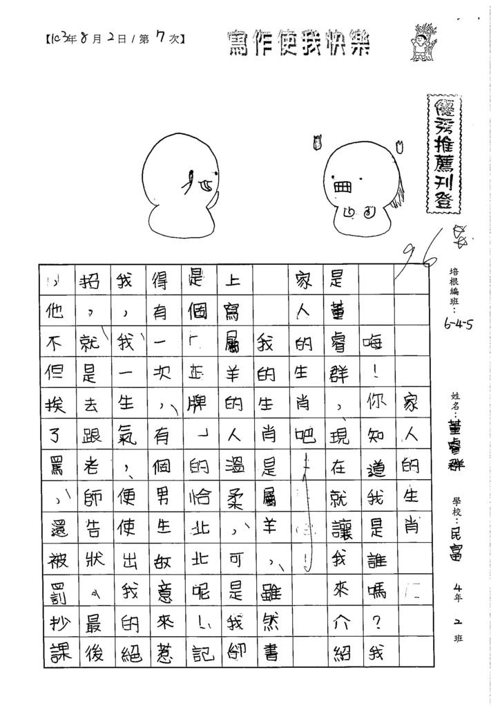 103W5107董睿群 (1)