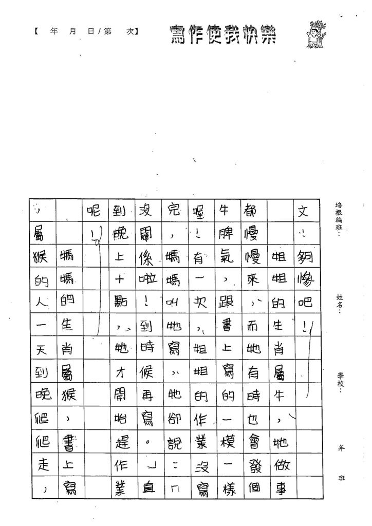 103W5107董睿群 (2)