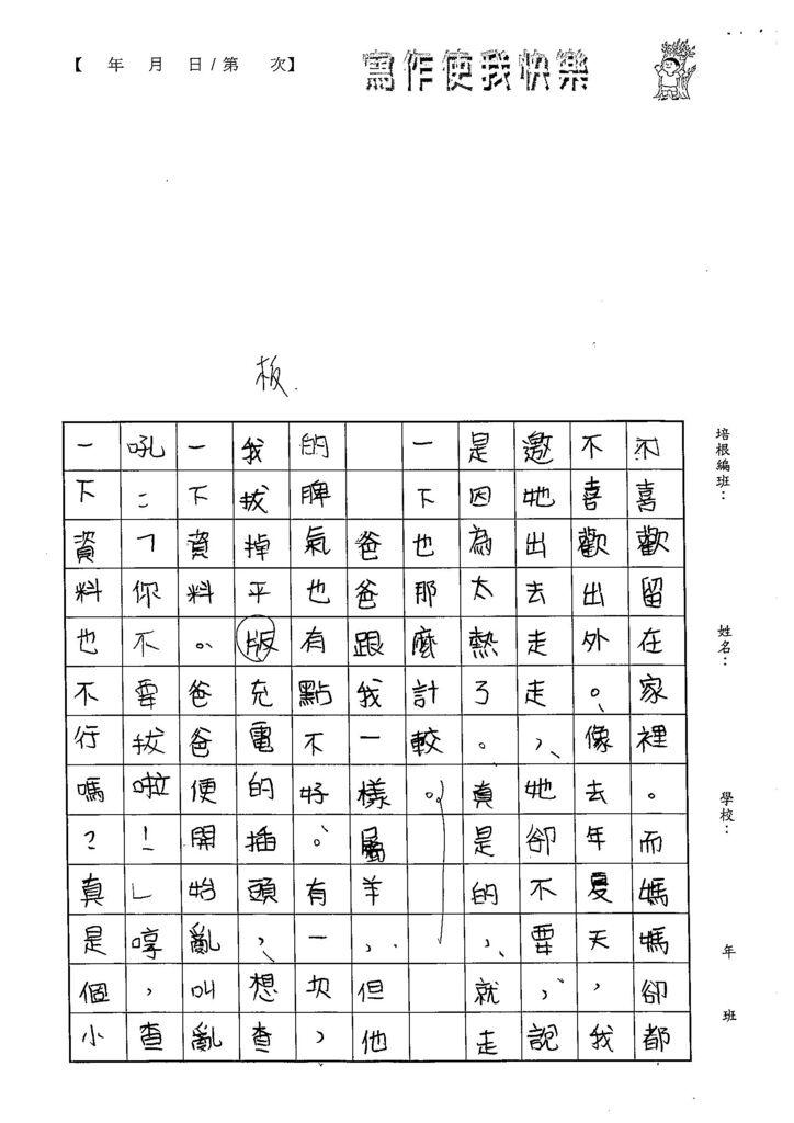 103W5107董睿群 (3)