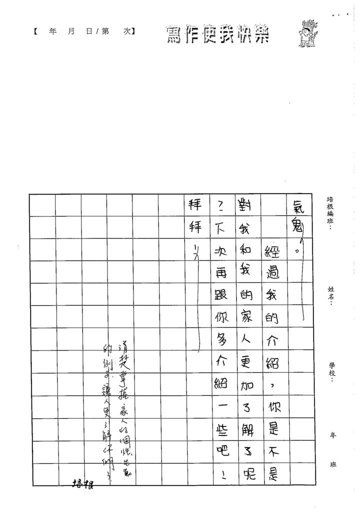 103W5107董睿群 (4)