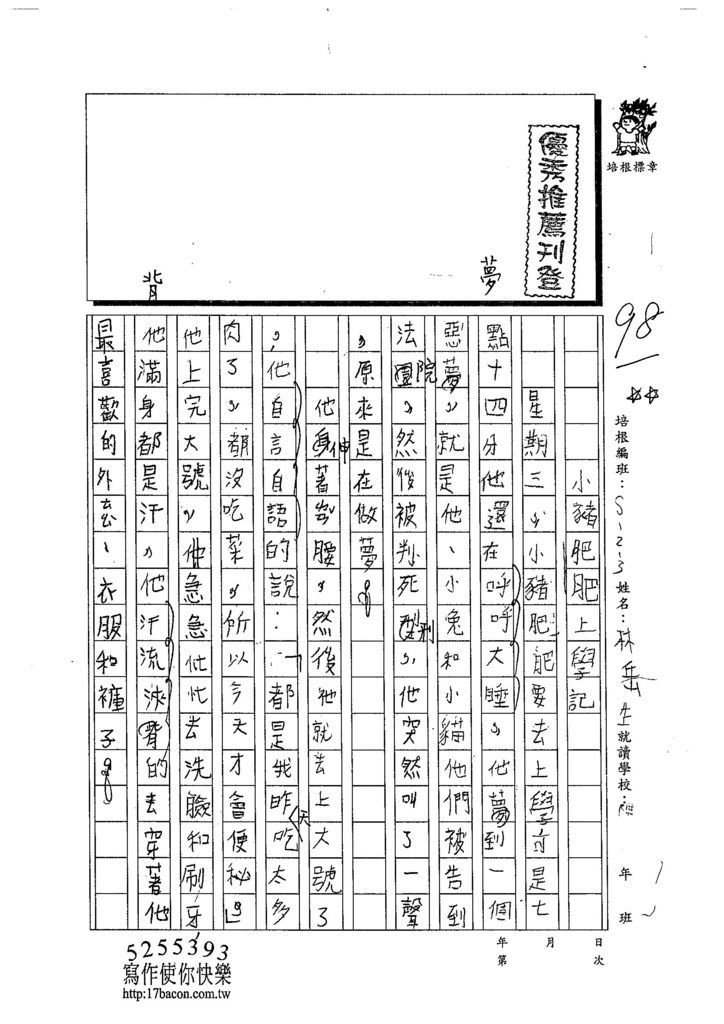 103W3108林岳生 (1)