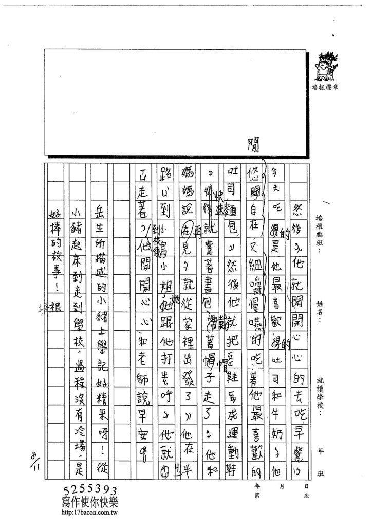 103W3108林岳生 (2)