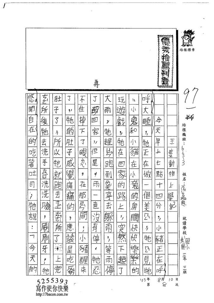 103W3108張嘉恩 (1)