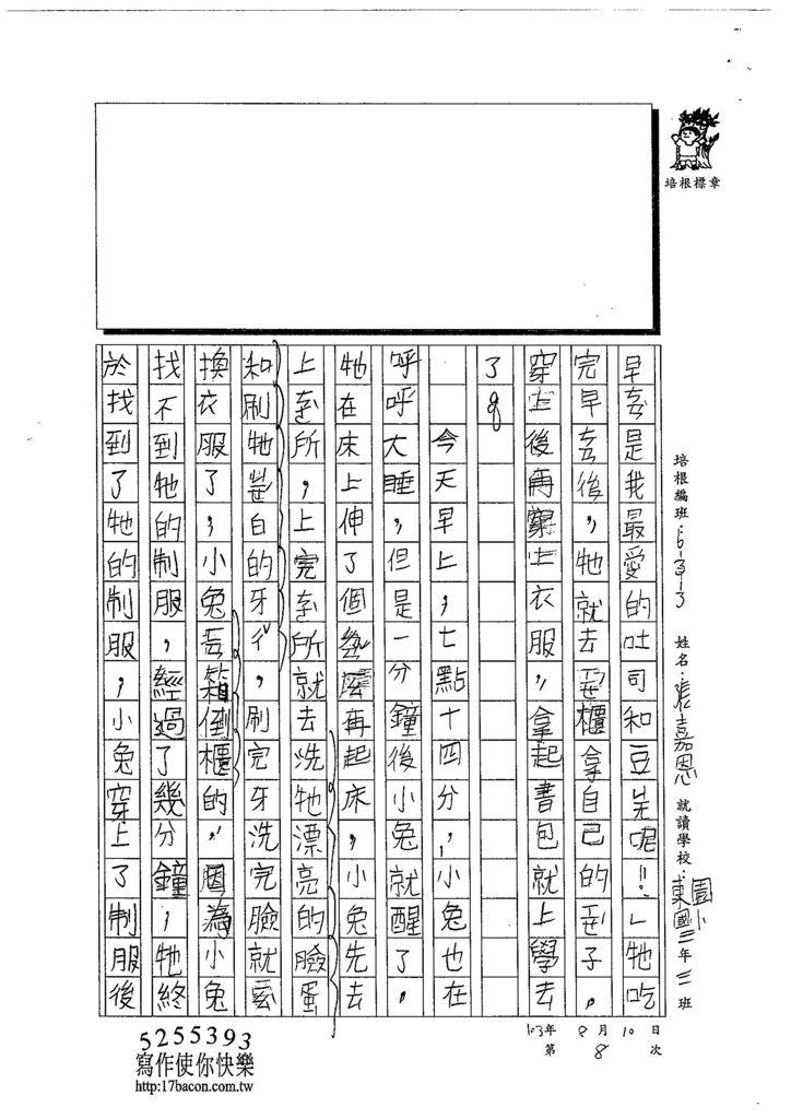 103W3108張嘉恩 (2)