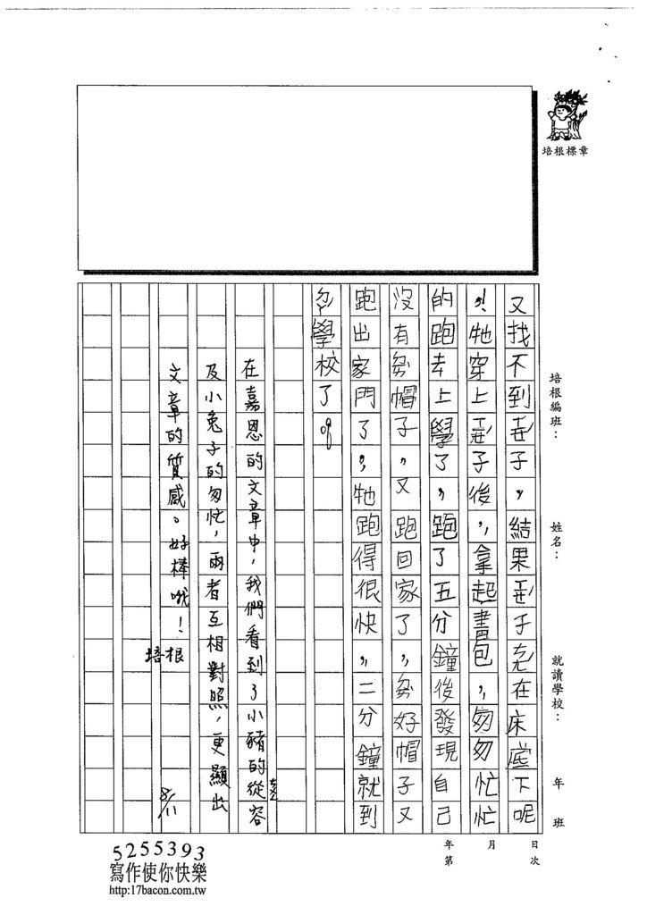 103W3108張嘉恩 (3)