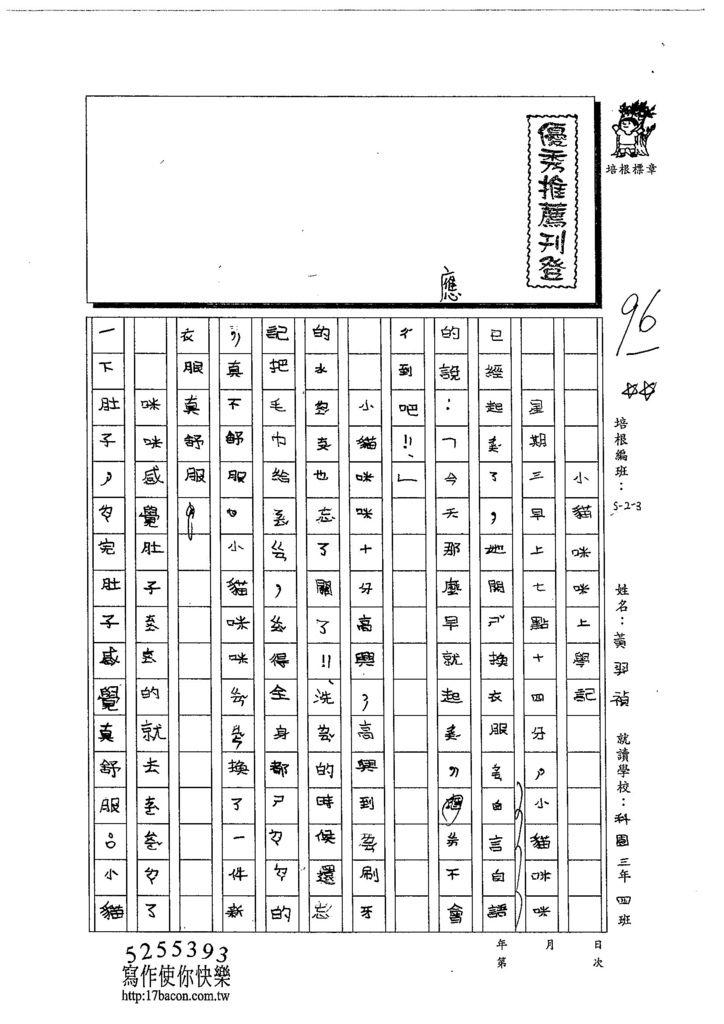 103W3108黃羿禎 (1)