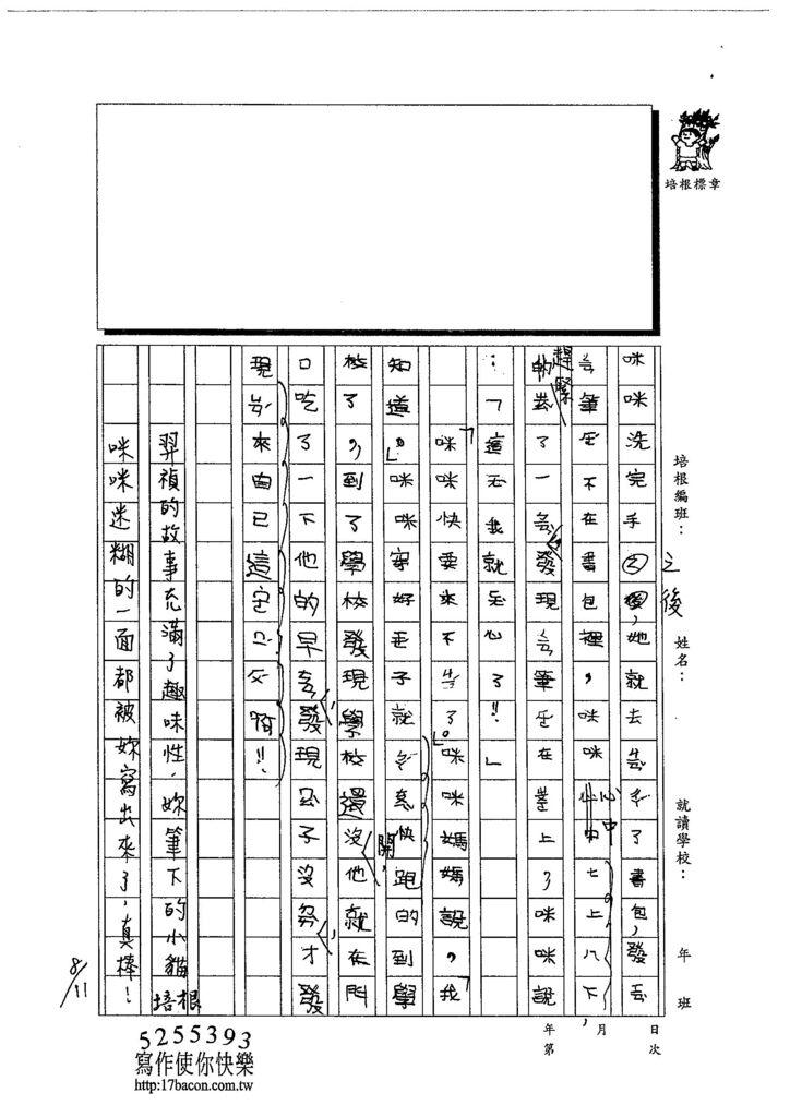 103W3108黃羿禎 (2)