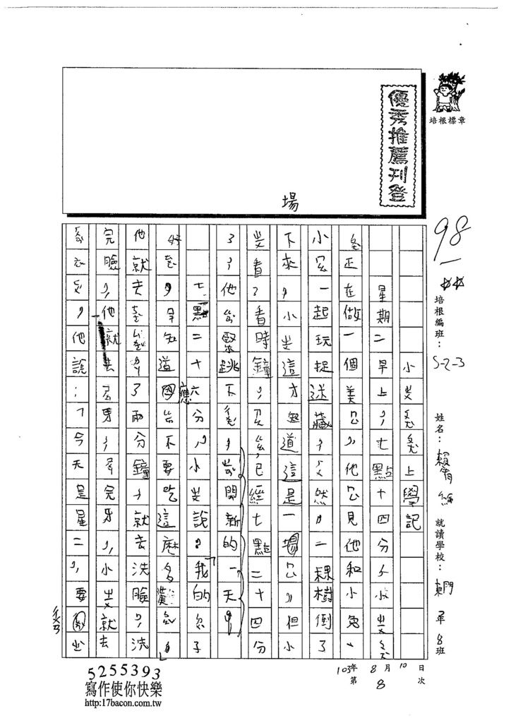 103W3108賴宥綸 (1)
