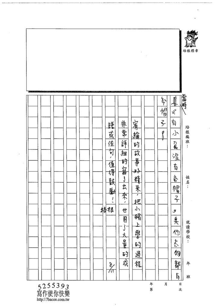 103W3108賴宥綸 (3)