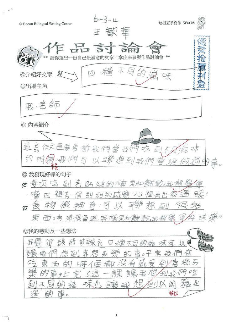 103W4108王歆華 (1)