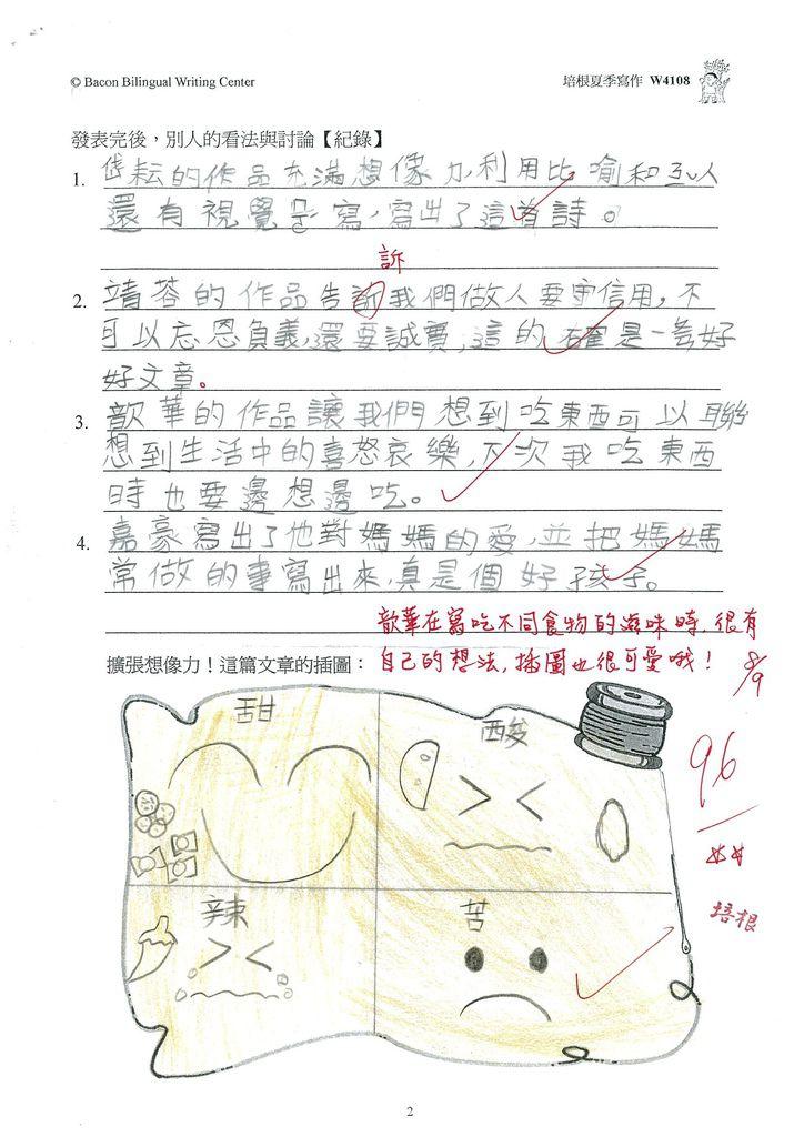 103W4108王歆華 (2)