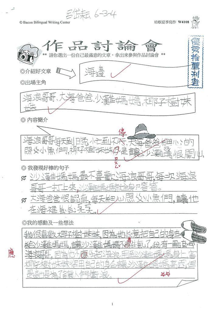 103W4108呂岱耘 (1)