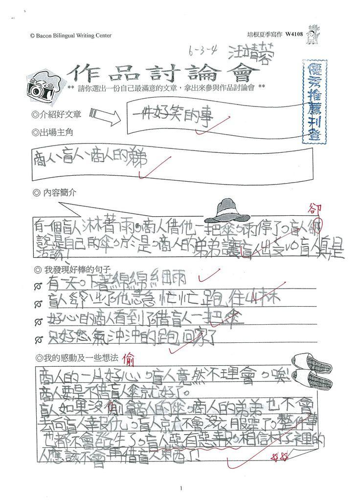 103W4108汪靖蓉 (1)