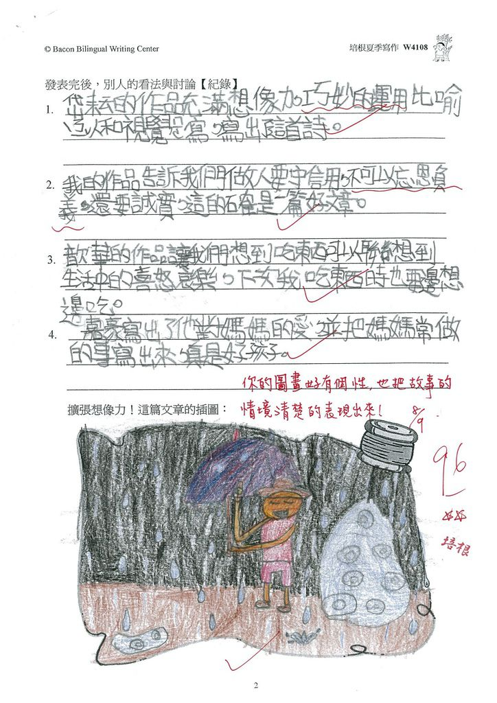 103W4108汪靖蓉 (2)