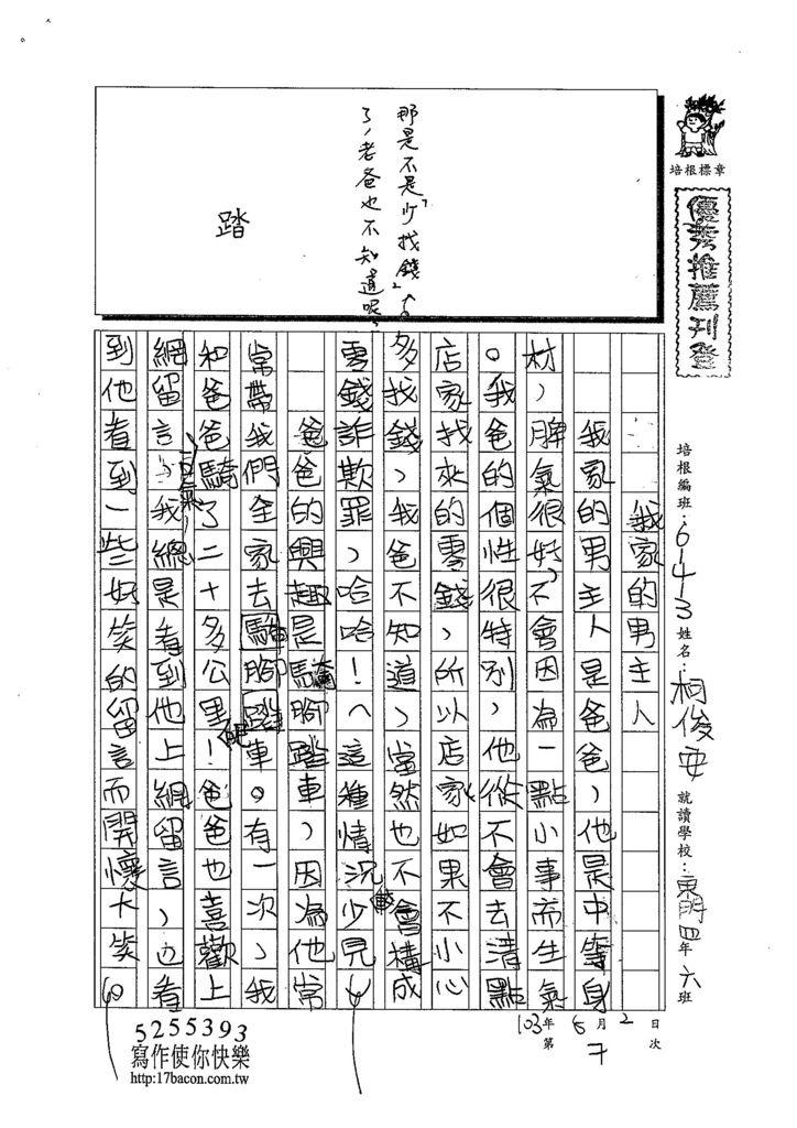 103W4107柯俊安 (1)