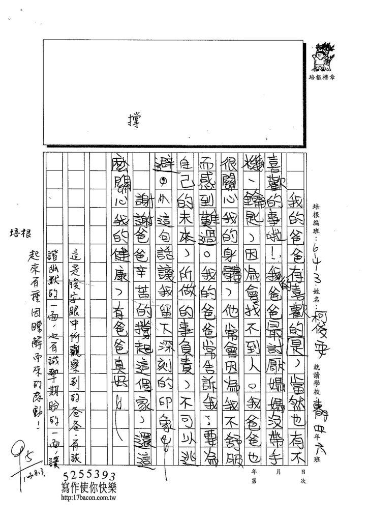 103W4107柯俊安 (2)