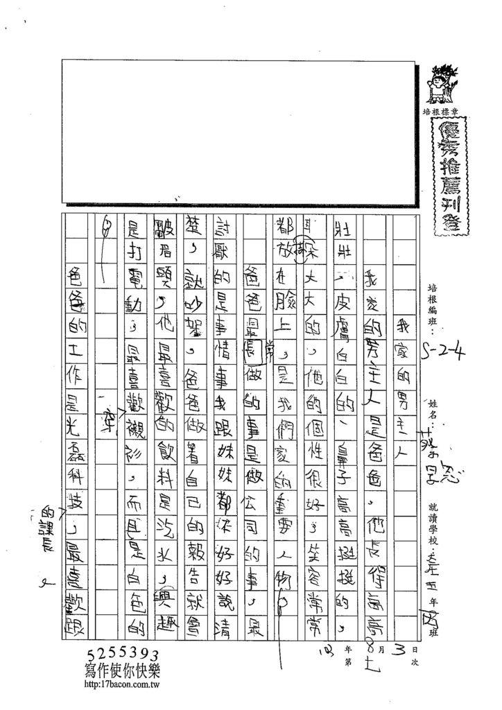 103W4107蔡旻恩 (1)