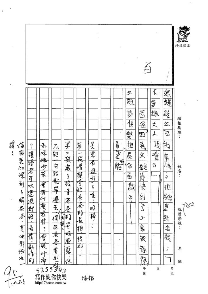 103W4107蔡旻恩 (2)