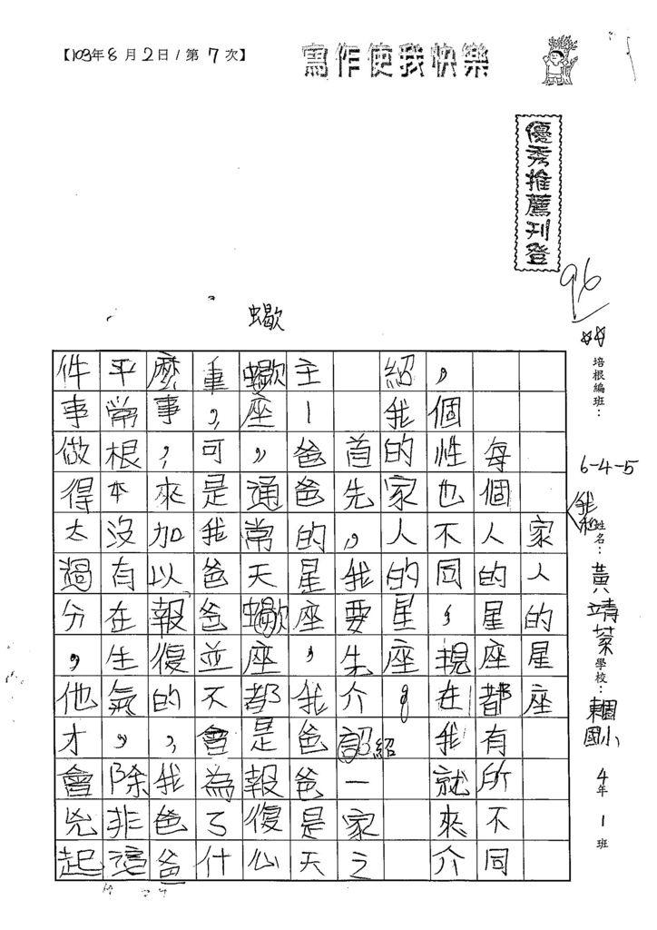 103W5107黃靖棻 (1)