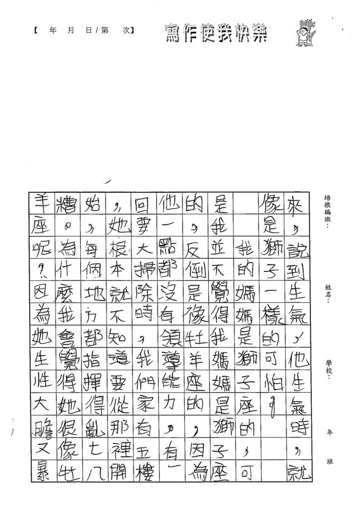103W5107黃靖棻 (2)