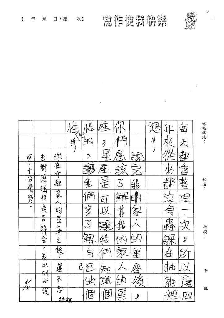 103W5107黃靖棻 (4)