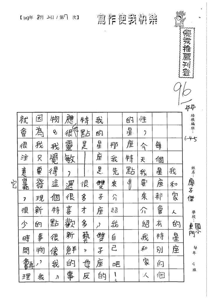 103W5107廖子傑 (1)