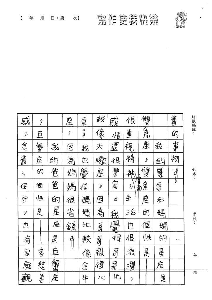 103W5107廖子傑 (2)