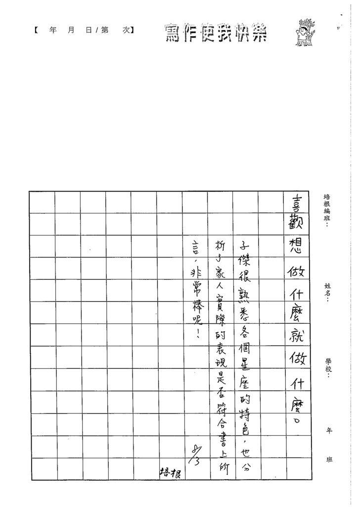 103W5107廖子傑 (4)