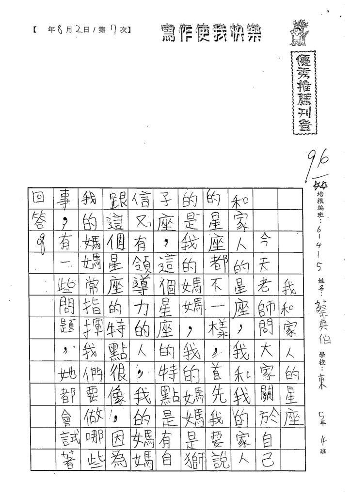 103W5107蔡典伯 (1)
