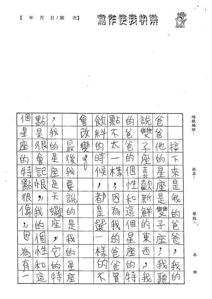 103W5107蔡典伯 (2)